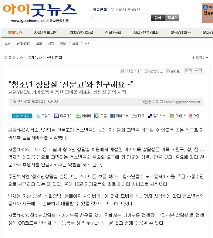옐로아이디 보도자료(아이굿뉴스).png