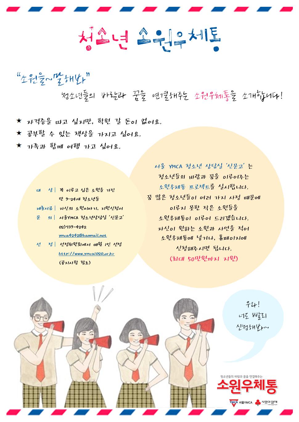 소원우체통웹자보2.png